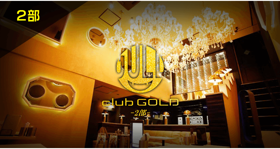 GOLD -2部-