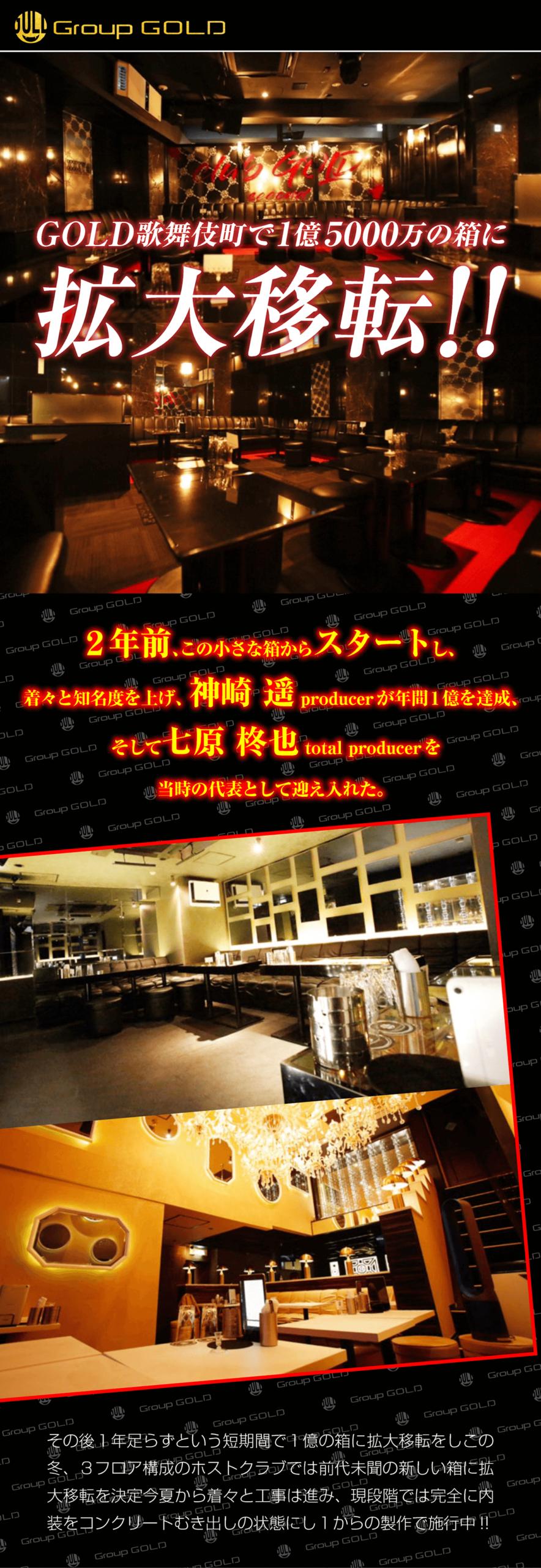 GOLD歌舞伎町で2億の箱に拡大移転!!