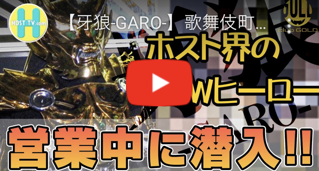 歌舞伎町に新ヒーロー!黄金騎士「漆騎煌呀」に密着vol.02 アップロードしました