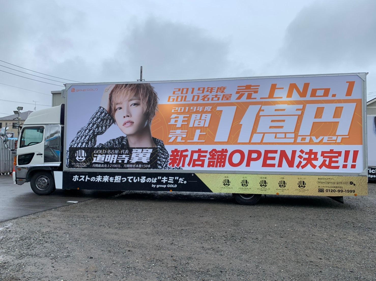 アドトラック名古屋を走行中!!新店舗OPEN決定!!