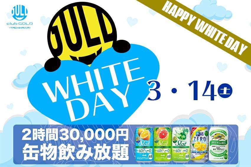 3月14日(土)ホワイトデーイベント