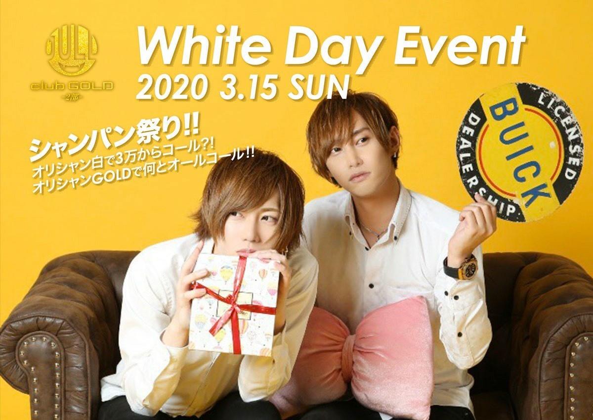 3月15日(日) ホワイトデーイベント