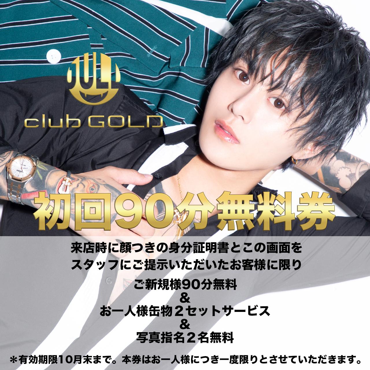 【GOLD本店】初回90分無料キャンペーン