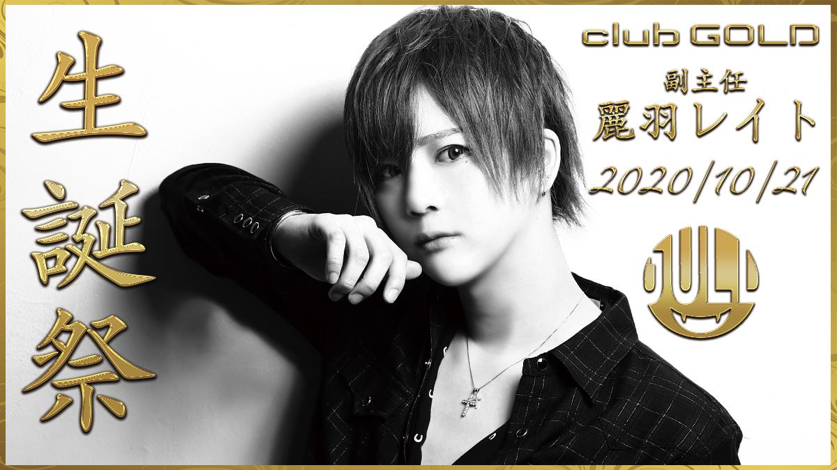 【GOLD本店】10/21 麗羽 レイト副主任バースデーイベント